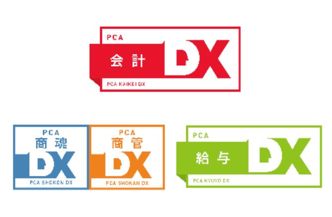 「PCA シリーズ」 ピー・シー・エー株式会社